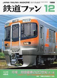 鉄道ファン1999年12月号(通巻464号)表紙