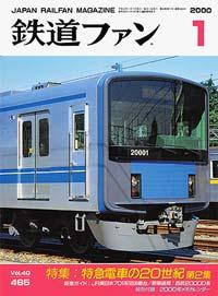 鉄道ファン2000年1月号(通巻465号)表紙