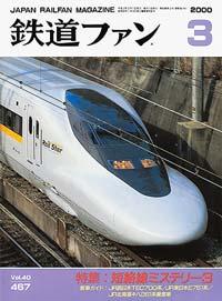 鉄道ファン2000年3月号(通巻467号)表紙