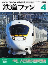 鉄道ファン2000年4月号(通巻468号)表紙