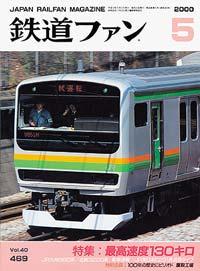 鉄道ファン2000年5月号(通巻469号)表紙
