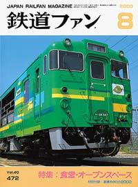 鉄道ファン2000年8月号(通巻472号)表紙