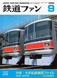 鉄道ファン2000年9月号(通巻473号)表紙