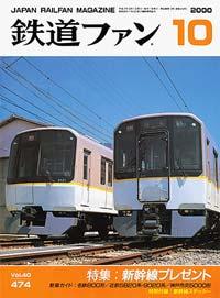 鉄道ファン2000年10月号(通巻474号)表紙