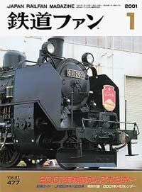 鉄道ファン2001年1月号
