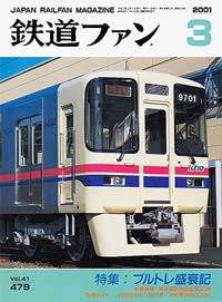 鉄道ファン2001年3月号(通巻479号)表紙