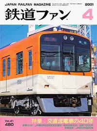 鉄道ファン2001年4月号