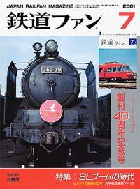 鉄道ファン2001年7月号