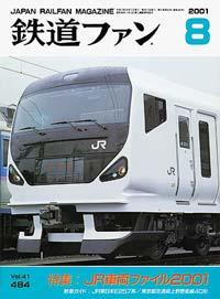 鉄道ファン2001年8月号(通巻484号)表紙