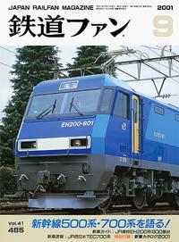 鉄道ファン2001年9月号(通巻485号)表紙