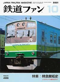 鉄道ファン2001年10月号