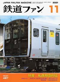 鉄道ファン2001年11月号