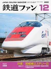 鉄道ファン2001年12月号(通巻488号)表紙