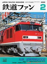 鉄道ファン2002年2月号(通巻490号)表紙