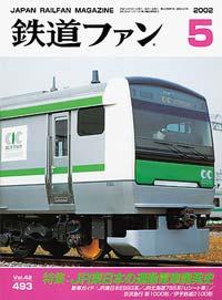 鉄道ファン2002年5月号(通巻493号)表紙