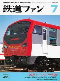 鉄道ファン2002年7月号(通巻495号)表紙