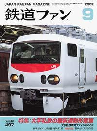 鉄道ファン2002年9月号(通巻497号)表紙