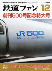 鉄道ファン2002年12月号(通巻500号)表紙