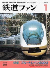 鉄道ファン2003年1月号(通巻501号)表紙