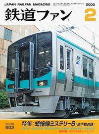 鉄道ファン2003年2月号(通巻502号)表紙