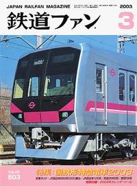 鉄道ファン2003年3月号(通巻503号)表紙