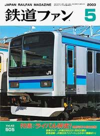 鉄道ファン2003年5月号(通巻505号)表紙