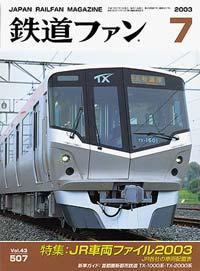 鉄道ファン2003年7月号(通巻507号)表紙