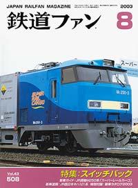 鉄道ファン2003年8月号(通巻508号)表紙