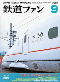 鉄道ファン2003年9月号(通巻509号)表紙