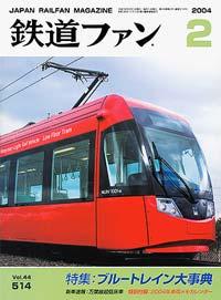 鉄道ファン2004年2月号(通巻514号)表紙