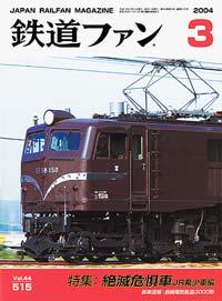 鉄道ファン2004年3月号(通巻515号)表紙