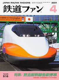 鉄道ファン2004年4月号(通巻516号)表紙
