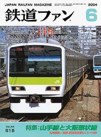 鉄道ファン2004年6月号(通巻518号)表紙