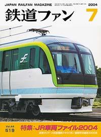 鉄道ファン2004年7月号(通巻519号)表紙