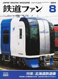 鉄道ファン2004年8月号(通巻520号)表紙