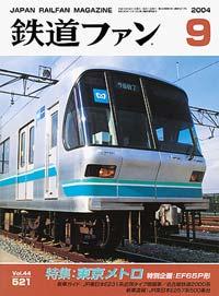鉄道ファン2004年9月号(通巻521号)表紙