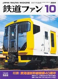 鉄道ファン2004年10月号(通巻522号)表紙