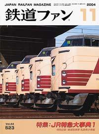 鉄道ファン2004年11月号(通巻523号)表紙