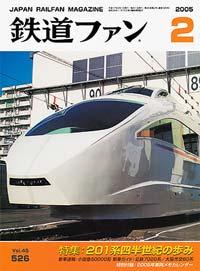鉄道ファン2005年2月号(通巻526号)表紙