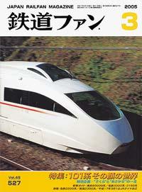鉄道ファン2005年3月号(通巻527号)表紙
