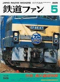 鉄道ファン2005年5月号(通巻529号)表紙