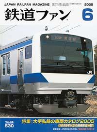 鉄道ファン2005年6月号(通巻530号)表紙