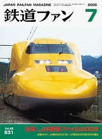 鉄道ファン2005年7月号(通巻531号)表紙
