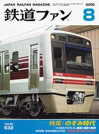 鉄道ファン2005年8月号(通巻532号)表紙