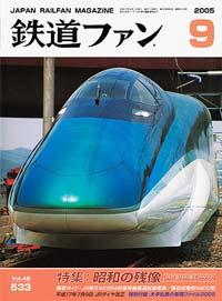 鉄道ファン2005年9月号(通巻533号)表紙