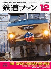 鉄道ファン2005年12月号(通巻536号)表紙