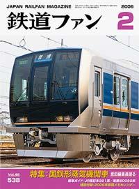 鉄道ファン2006年2月号(通巻538号)表紙