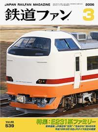 鉄道ファン2006年3月号(通巻539号)表紙