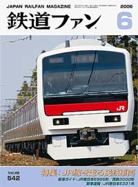 鉄道ファン2006年6月号(通巻542号)表紙