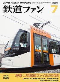 鉄道ファン2006年7月号(通巻543号)表紙